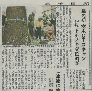20091220_岩手日報