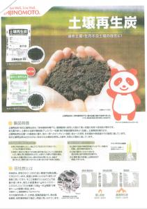 アミノ酸堆肥