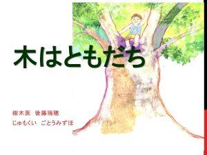 木はともだち_ページ_01