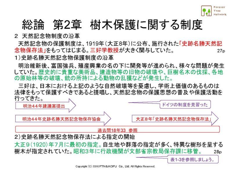 「2015樹木医受験応援講座1」_ページ_13-300x212