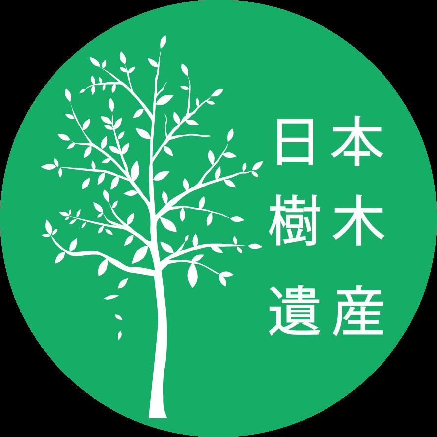 世界樹木遺産