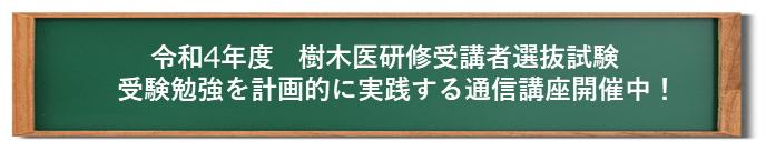 樹木医研修受講者選抜試験 受験勉強を計画的に実践する通信講座開催中!